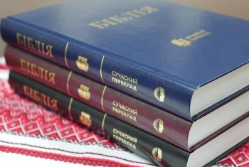 Copies of the Modern Ukrainian Bible Translation. Photo: Ukrainian Bible Society